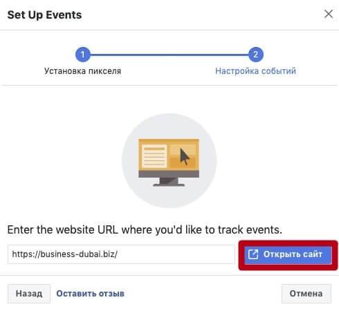 Как установить Facebook Pixel