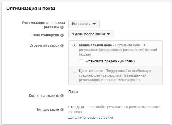 Стратегия ставок Facebook