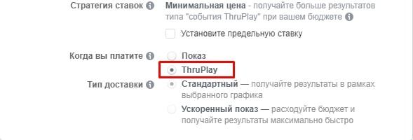 ThruPlay в Facebook