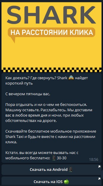 Подробный кейс воронки для Shark Taxi
